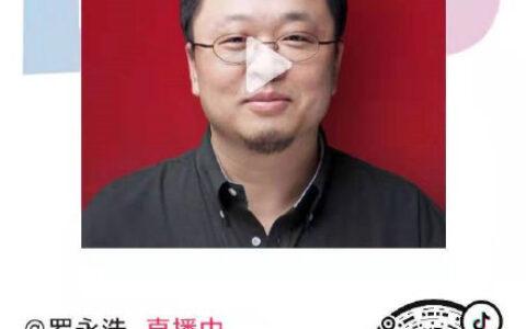 【抖音】罗永浩直播间海带0.01