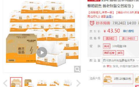 【京东】14点【前700件】清风 原木抽纸3层120抽20包【