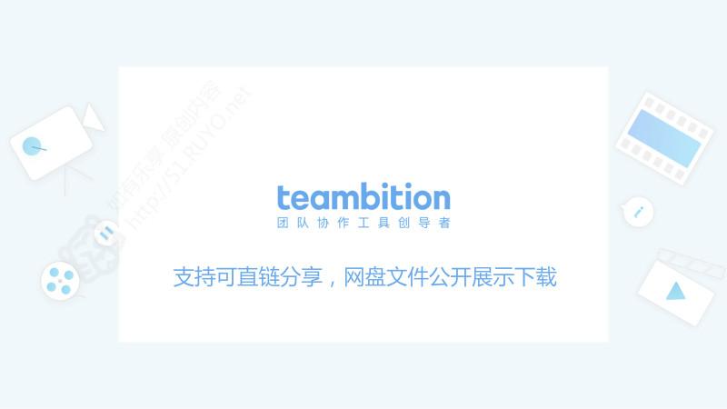 搭建基于阿里Teambition网盘的文件展示直连下载目录索引