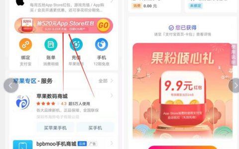 支付宝app搜索【Apple专区】5.20~5.23日期间,每天抽