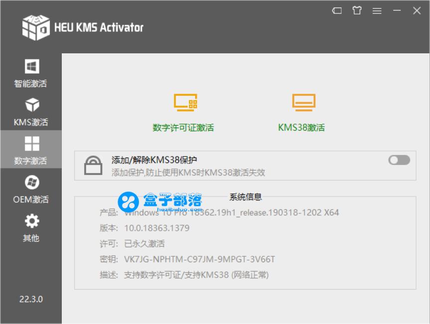 HEU KMS Activator v24.0.0 大神开发的KMS数字永久激活工具