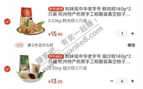 京东自营粽子1400克15.75元需运费券~