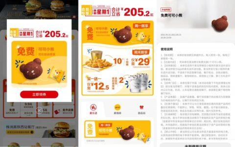 """【免费吃可可小熊】微信小程序""""i麦当劳""""->首页弹窗"""