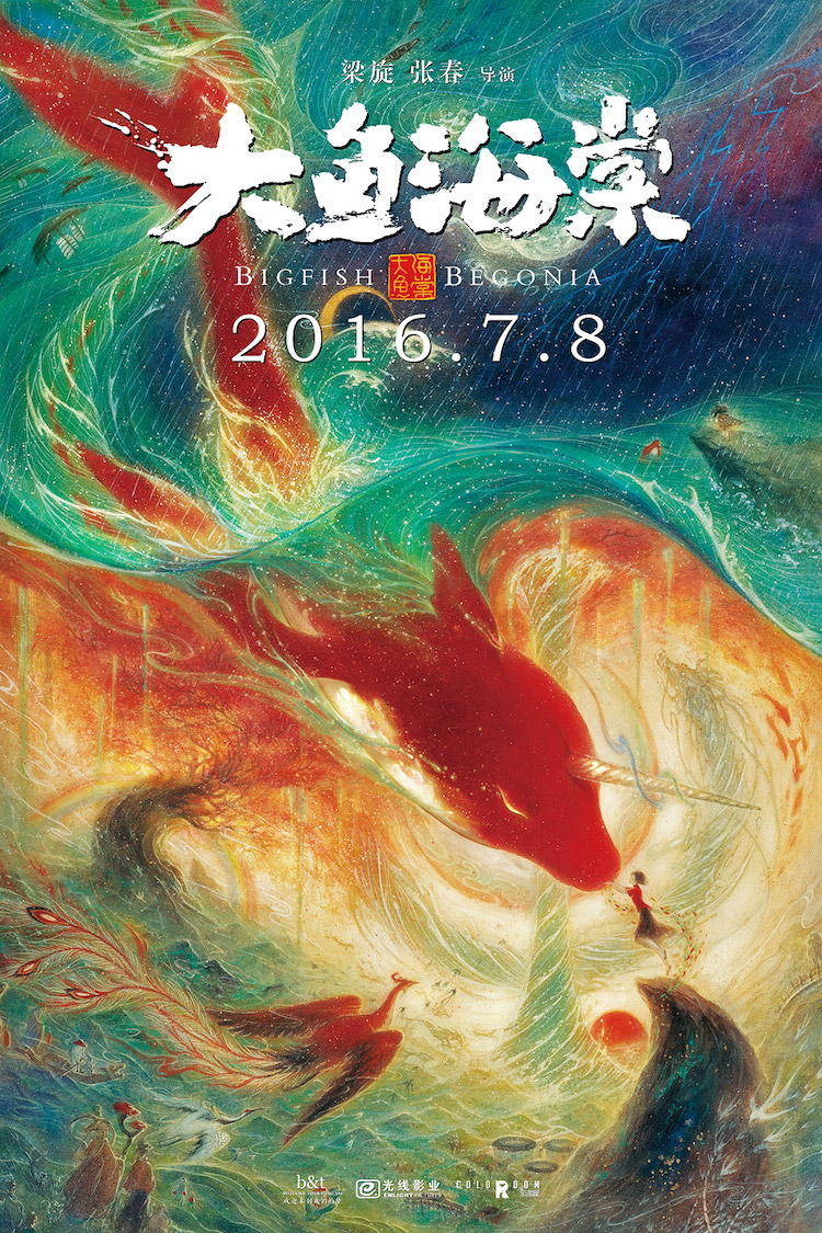 《大鱼海棠》电影影评,古典之味
