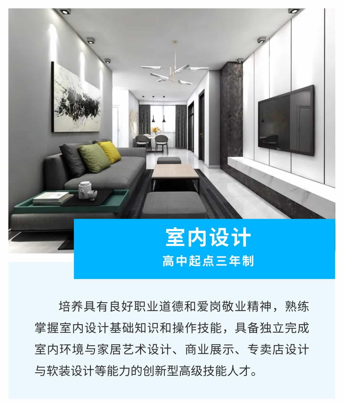 室内设计(高中起点三年制)-1_r1_c1.jpg