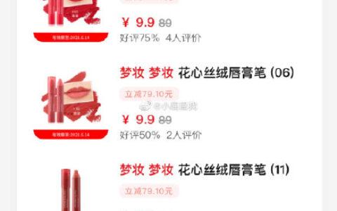"""云闪付APP 搜索""""梦妆"""" 有临期的唇膏笔,9.9"""