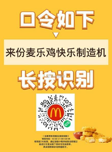 wx扫码 免费领取麦当劳麦乐鸡 需随单