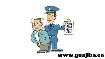 被拘留者亲述:请管住自己,法律面前要有敬畏感