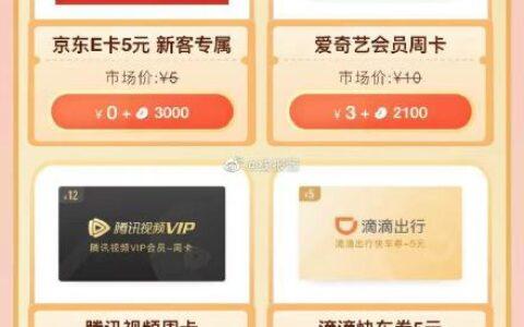农行—生活—推荐—新客三重礼—兑好礼—5r京东ek