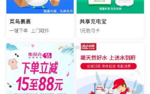 中国银行 生活 菜鸟裹裹 1元购买8元菜鸟裹裹寄件券