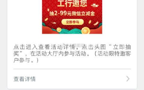 屁,中国工商银行app有抽微信支付立减金活动,在消息