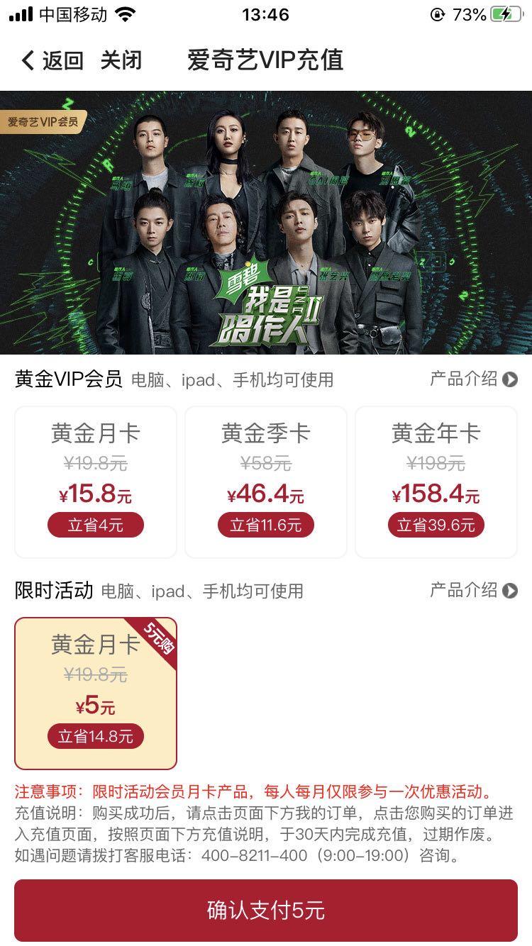 [影视会员活动]中国银行APP半价购买腾讯视频/爱奇艺/优酷月卡