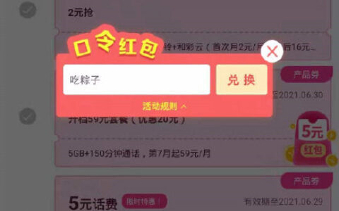 【广东移动app】反馈珠海,优惠券进去,右侧红包栏输