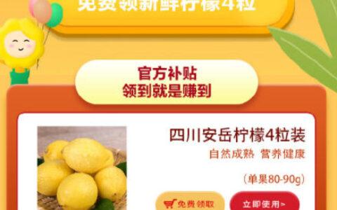 【多点】 反馈可领4粒柠檬券0包邮