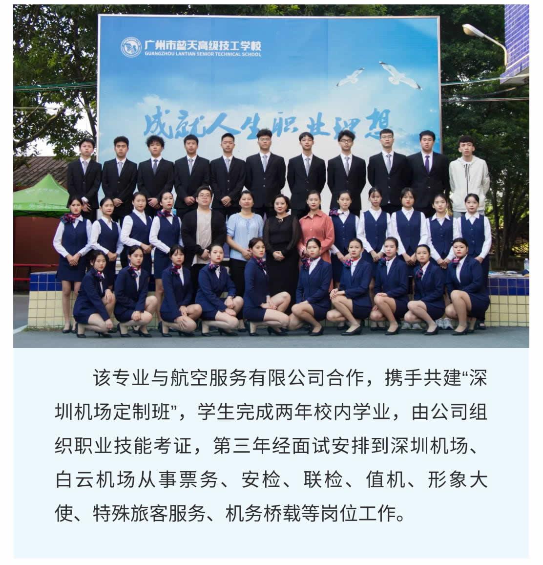 航空服务(高中起点三年制)-1_r6_c1.jpg
