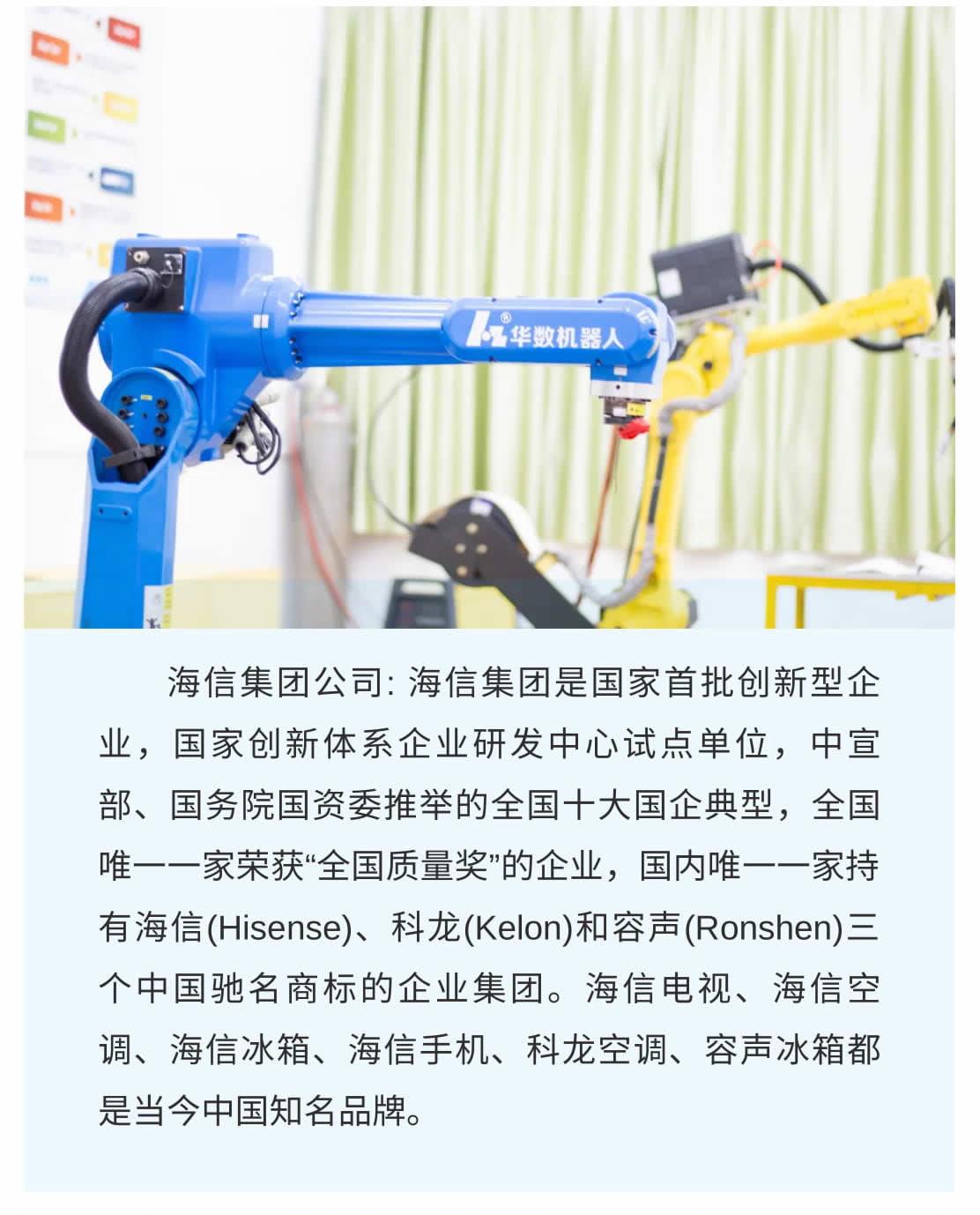 工业机器人应用与维护(初中起点三年制)-1_r8_c1.jpg