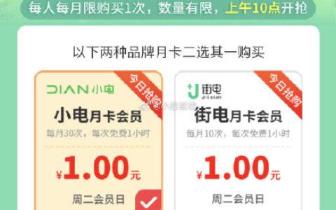 中国银行APP 生活-共享充电宝小电/街电 月卡会员,周