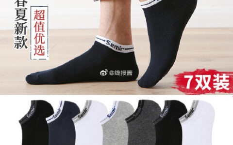 14.9元 森马 男士纯棉运动船袜7双森马袜子男士夏季短