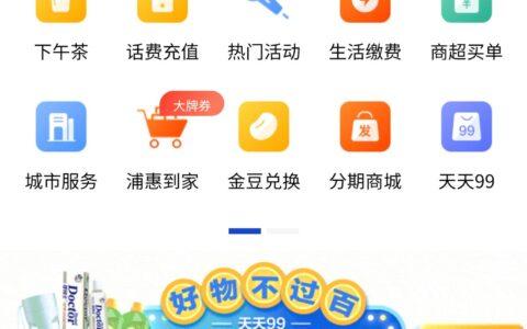 浦发银行app一元享好礼,5号10点开始