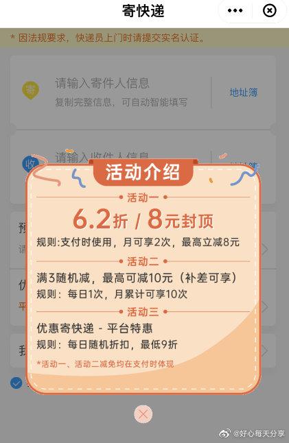 【云闪付】app搜索优惠寄快递,有62折优惠,每月2次,