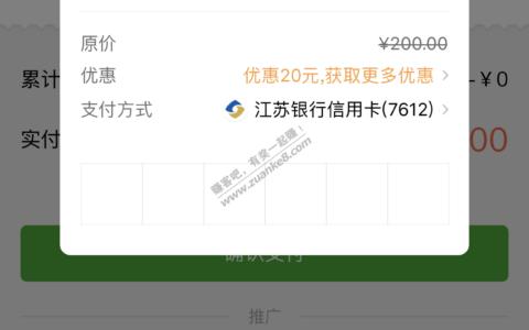 江苏加油卡   江苏银行xing/用卡200-20