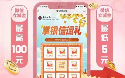中国银行5元立减金,江苏区域