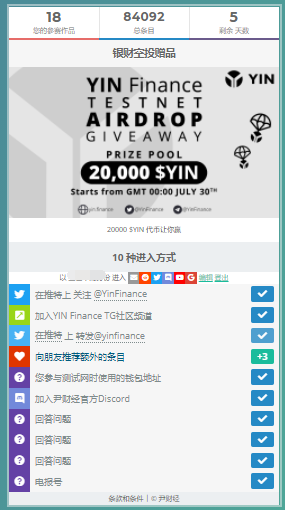 YIN Finance测试网上线活动,瓜分20000枚YIN空投!