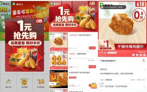 """【1元撸干锅咔辣鸡腿块】微信小程序搜索""""德克士""""->"""