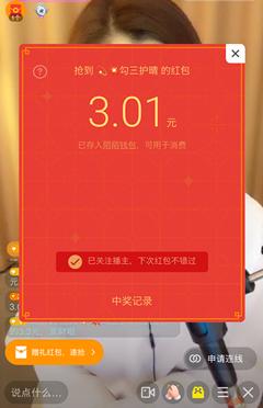 网赚新手福利-直播间抢红包每天10元小意思!