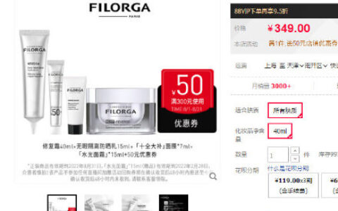 菲洛嘉 修复霜 88会员【122.55】赠品 隔离防晒乳15ml+