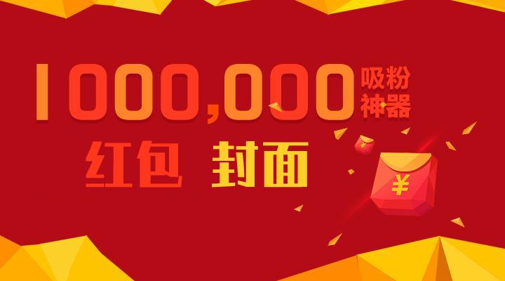 微信红包封面引流:利用春节期间每天添加微信好友10000+是怎么样操作的