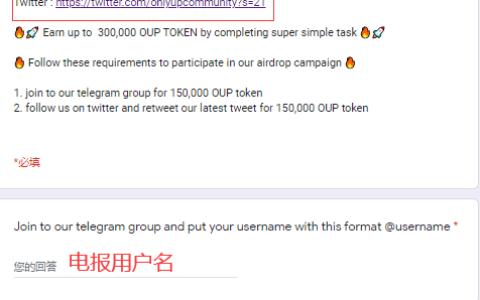 Only Up空投,完成电报推特社交任务获得30万枚OUP代币奖励