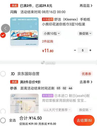 【京东】Kleenex 舒洁 小熊印花迷你手帕纸 3层10包舒