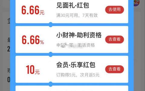 中国联通APP-打开钱包,部分人有6.66红包,可冲话费