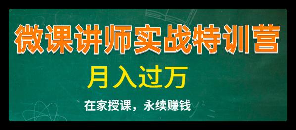 《蓝火微课讲师实战特训营》不是讲师,14堂课后也能轻松开课赚钱