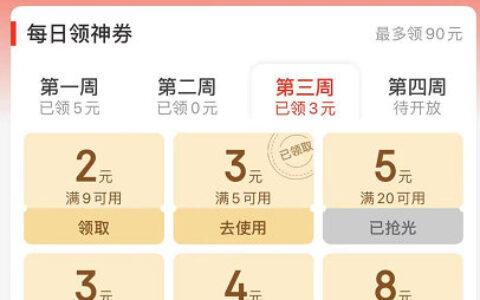 【京东】极速版app底部生活费,除30-8/20-5券,其他目
