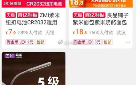 聚划算百亿补贴搜索【紫米】ZMI 紫米 CR2032 纽扣电池