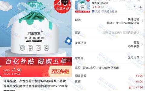 京东1.9元购绵柔珍珠纹洗脸巾包邮 亲测已购买