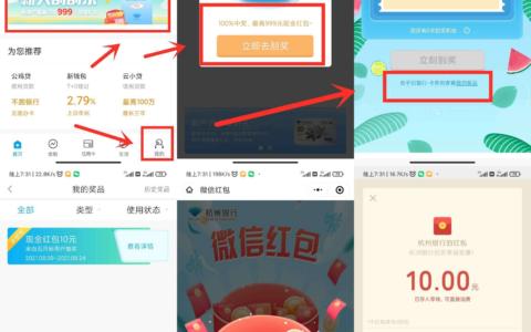 """【开电子账户抽10~99元微信红包】各大应用商店下载"""""""