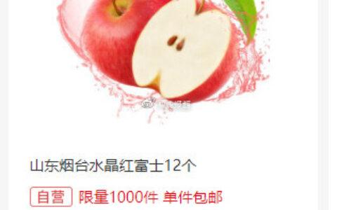 0点秒杀限量1000、11.9风味坐标 山东烟台红富士苹果 1