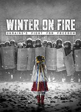 凛冬烈火:乌克兰为自由而战
