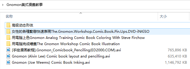 Gnomon美式漫畫教學