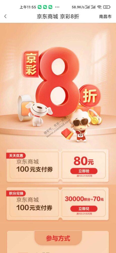 广发xing/用卡80购100京东立减券满100.01使用。