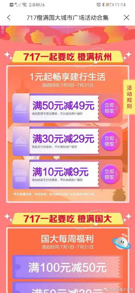 【建行生活】反馈下载app,杭州广州的同学可领10-9早