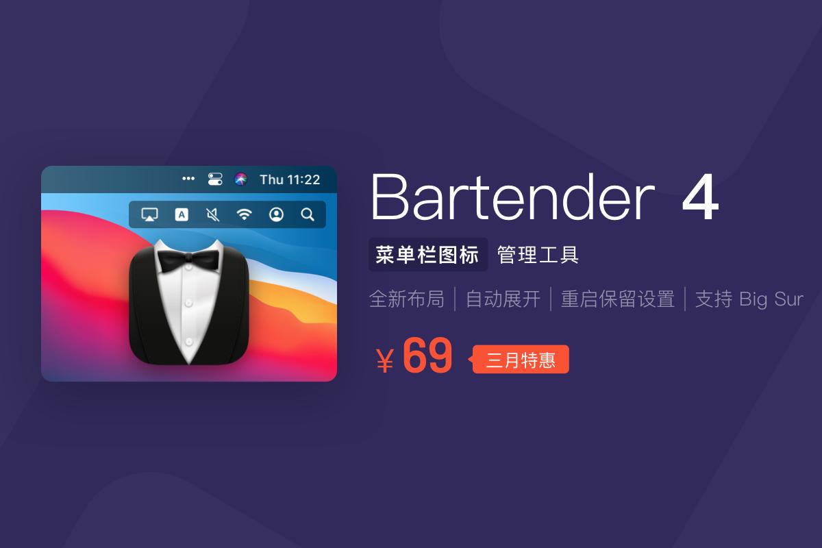 Bartender 4 新版来袭,让 Big Sur 菜单栏更整洁