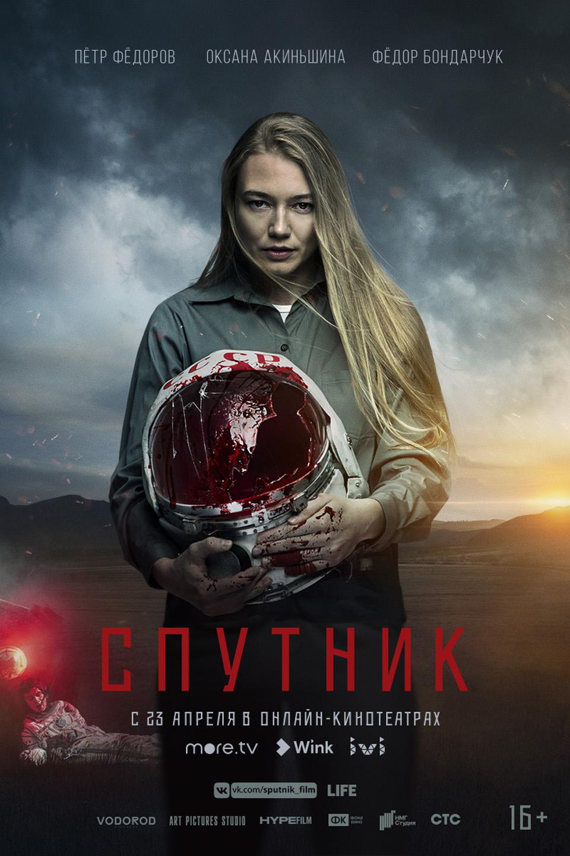 悠悠MP4_MP4电影下载_卫星 Sputnik.2020.RUSSIAN.1080p.AMZN.WEBRip.DDP5.1.x264-NTG 7.49GB
