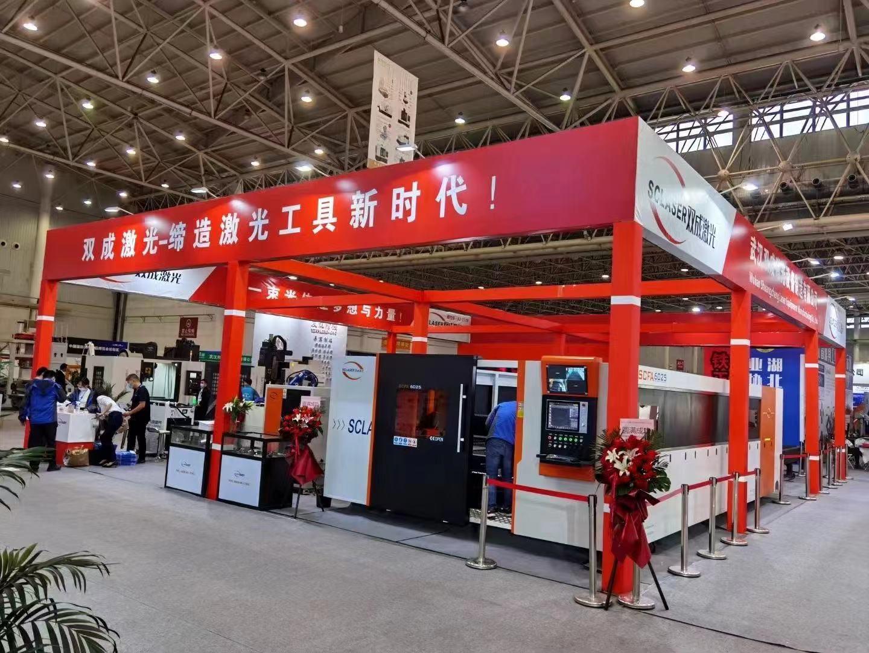 完美收官│武汉双成激光精彩亮相2020中国国际机电产品展览会(图1)