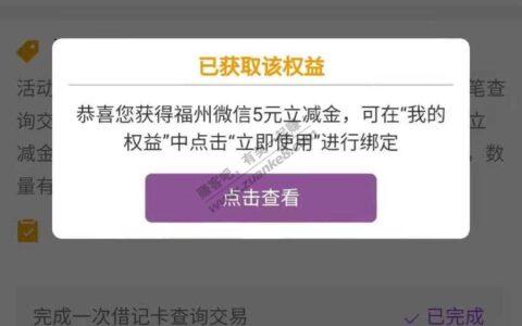 福建地区光大借记卡app5元微信立减金
