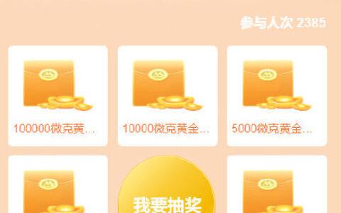 【招行】试试抽奖黄金份额 数字大单位小