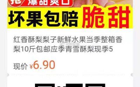 淘特品牌补贴主会场红香酥梨梨子10斤【6.9】